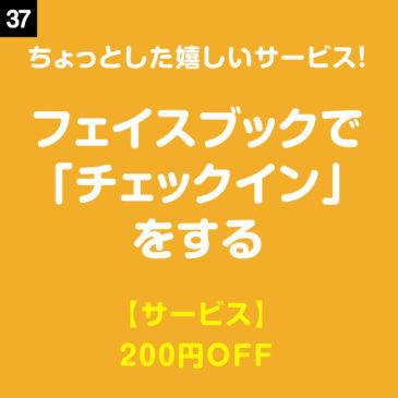 0_クーポン更新-06